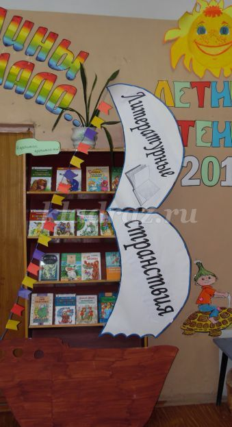 оформление детской библиотеки - Поиск в Google