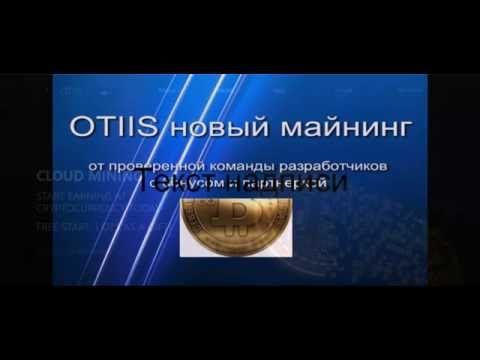 новый майнинг OTIIS с бонусом и партнеркой.  new mining OTITIS with bonu...
