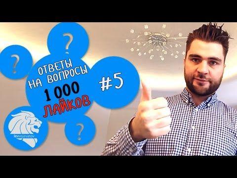 Наберем 1000 лайков и встретимся? Мужская инициатива и женская неуверенность  «Ответы на вопросы» #5 - YouTube