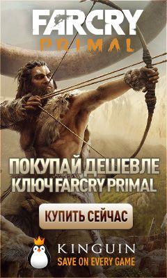 Spaikes — Games/ Игровой портал!!! Far Cry PRIMAL купите лицензионный ключ по его настоящей цене. Far Cry PRIMAL buy a license key for its real price.