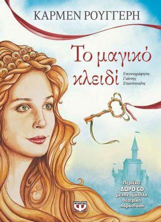 """Μετά την παράσταση στο θέατρο Κιβωτός , διασκευή του βιβλίου της Πηνελόπης Δέλτα """"Η καρδια της βασιλοπούλας"""", μια τρυφερή ιστορία γεμάτη μηνύματα. Ένα βιβλίο με μια υπέροχη ιστορία για την αγάπη, τη συμπόνοια, την καλοσύνη, τη μοίρα, την ίδια τη ζωή... Με παραμυθένια εικονογράφηση και πλοκή που κρατάει το ενδιαφέρον των παιδιών αλλά και των μεγάλων, μέχρι την τελευταία σελίδα."""