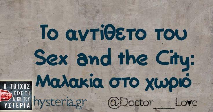 Το αντίθετο του sex and the city Μαλακία στο χωριό