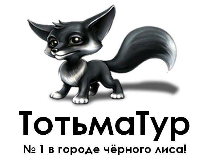 Тотьматур