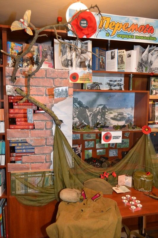 книжкова виставка-макет «Пам'ять в серцях поколінь», організована в читальній залі Херсонськоъ ОБЮ
