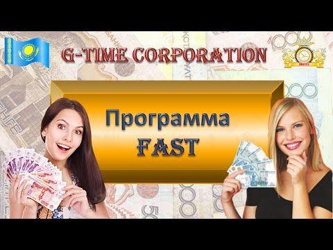 Стратегия отличных доходов с программой FAST   Кулян Жумашевна