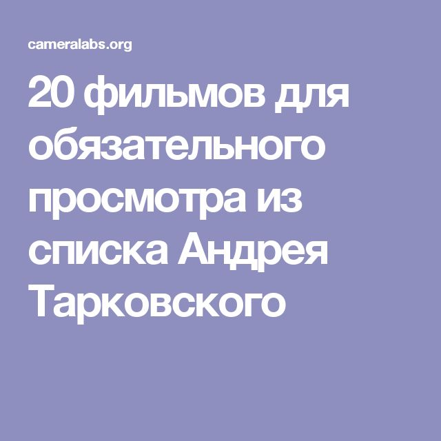 20 фильмов для обязательного просмотра из списка Андрея Тарковского