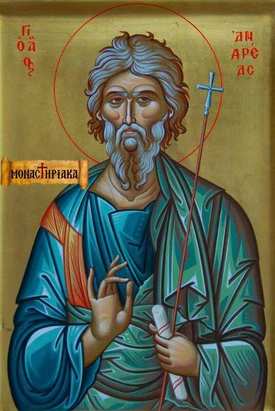 Αγιος Ανδρεας