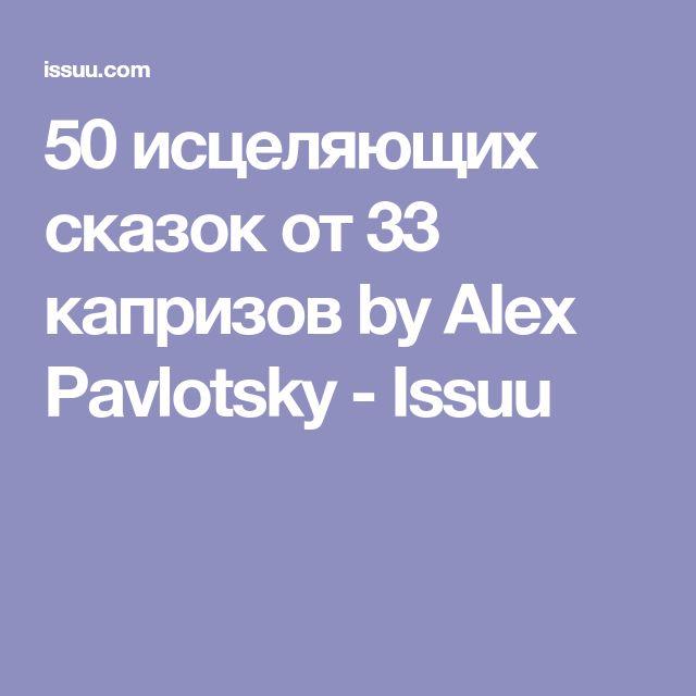 50 исцеляющих сказок от 33 капризов by Alex Pavlotsky - Issuu