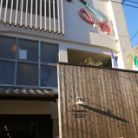 BLOOM BERRY(ブルームベリー)-大阪府枚方市のプリザーブド&アーティフィシャル&フレッシュフラワーの教室-