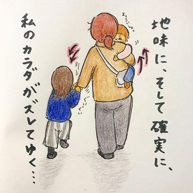 kumaediary妹が「抱っこ〜!」になると、必ずそれに嫉妬した姉が「手しっかりつないで!」とあえて強めに手を引っ張ってきます。。泣 . 片手で抱っこしてる13kgの妹は常にずり落ちてくるので何度も上に跳ね上げ⬆︎、19kgの姉が下へ下へとがっつり体重かけてくる⬇︎ . この体勢で背中を傷め、左側に振り返れなくなりました😂 . #文字までズレてる#そもそも姿勢が悪い#だから簡単に悪化する#妹#イヤイヤ期#姉#嫉妬期 #2歳#2歳5ヶ月#5歳#5歳1ヶ月#女の子#女の子ママ#姉妹#姉妹ママ#子育て#育児絵日記#ママリ絵日記#モープンイラスト応募#ママの主張#子育てイラスト_コノビー#モレスキン2018/03/02 14:19:55