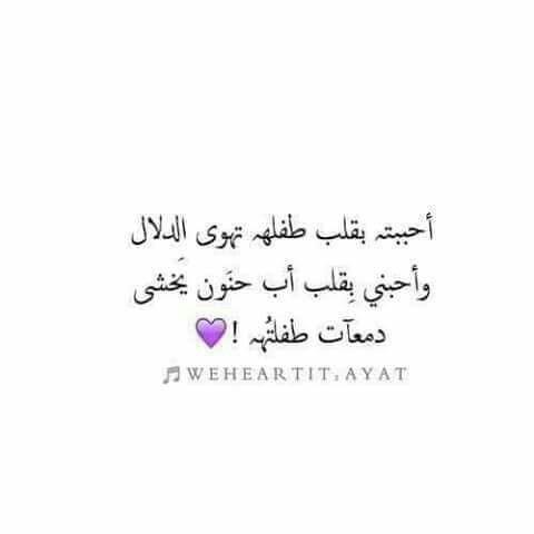 عن الحبيب الأب الحنون من الطفلة التي تهوى الدلال رسالة حب من القلب Romantic Words Arabic Love Quotes Love Words