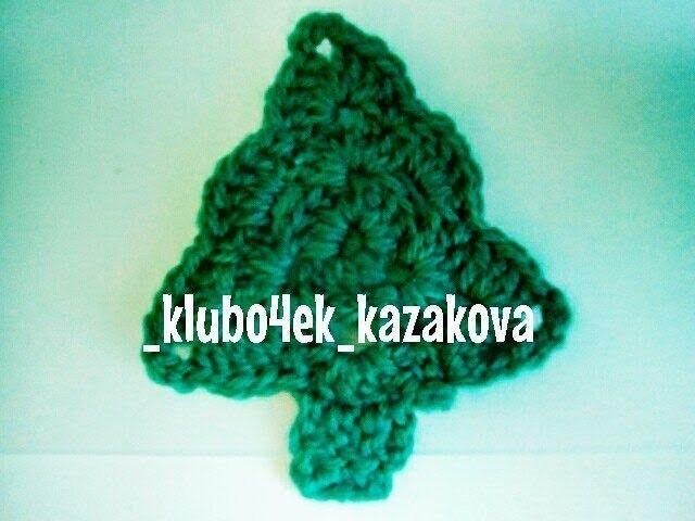 Вязание крючком для начинающих - елочка крючком (Crochet a Christmas Tree)