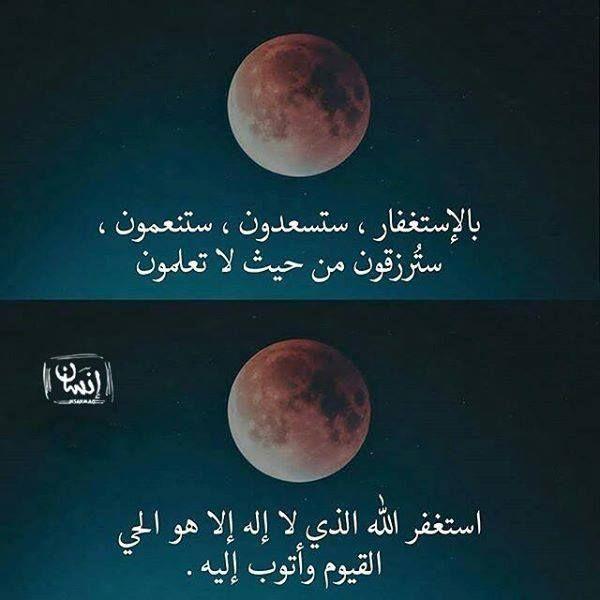 Pin On استغفر الله العظيم رب العرش العظيم واتوب اليه