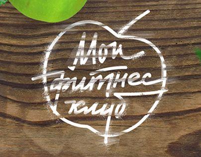 "Check out new work on my @Behance portfolio: ""Логотип для фитнес клуба ""Мой фитнес клуб"""" http://be.net/gallery/31679265/logotip-dlja-fitnes-kluba-moj-fitnes-klub"
