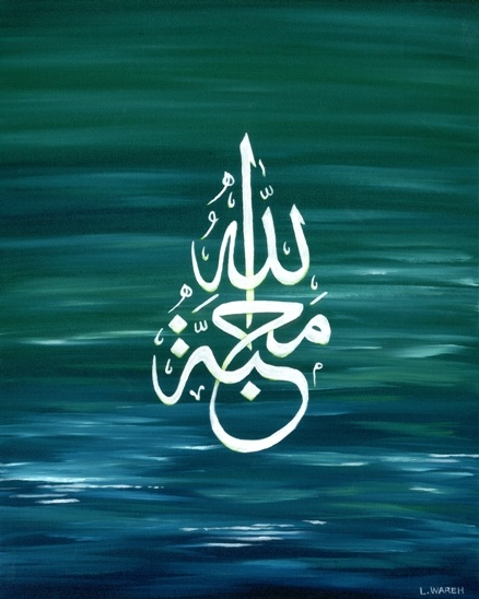 "Prints of original paintings by self-taught Ottawa artist, Leila Mansoor   designsbyleila.com  ""MahubAllah"" (The one who loves God)"