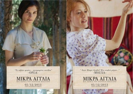 Η Όρσα (Πηνελόπη Τσιλίκα) και η Μόσχα (Σοφία Κόκκαλη) #MikraAgglia «Μικρά Αγγλία» - ΣΙΝΕΜΑ - LiFO