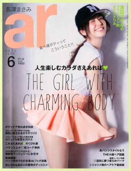 ar(アール) 6月号 (2013年05月11日発売) | 【Fujisan.co.jp】の雑誌・定期購読