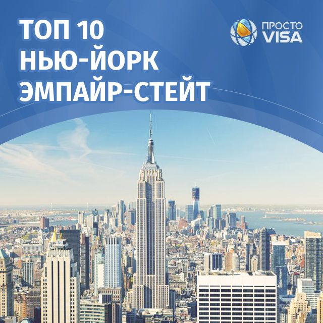 ЭМПАЙР СТЕЙТ БИЛДИНГ, КРАЙСЛЕР-БИЛДИНГ И БАШНЯ СВОБОДЫ #prostovisa #usavisa #New_York #EMPIRE_STATE_BUILDING #Chrysler_Building #Freedom_Tower #простовиза #визавсша #визавамерику # ЭМПАЙР_СТЕЙТ_БИЛДИНГ #КРАЙСЛЕР_БИЛДИНГ #БАШНЯ_СВОБОДЫ #топ10ньюйорк #достопримечательностиньюйорка