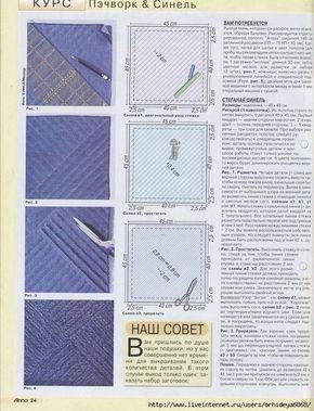 Лоскутное - Техника СИНЕЛЬ ч.2   Записи Hand-made   УОЛ