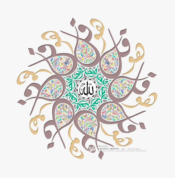 "Surat al-Ikhlas 112:1 Calligraphy Design Say: ""He is the One God."""