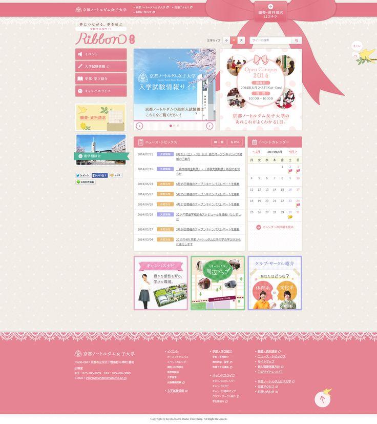 京都ノートルダム女子大学 受験生応援サイト RibbonWeb - http://ribbon.notredame.ac.jp/
