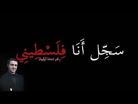 Image result for سجل انا فلسطيني