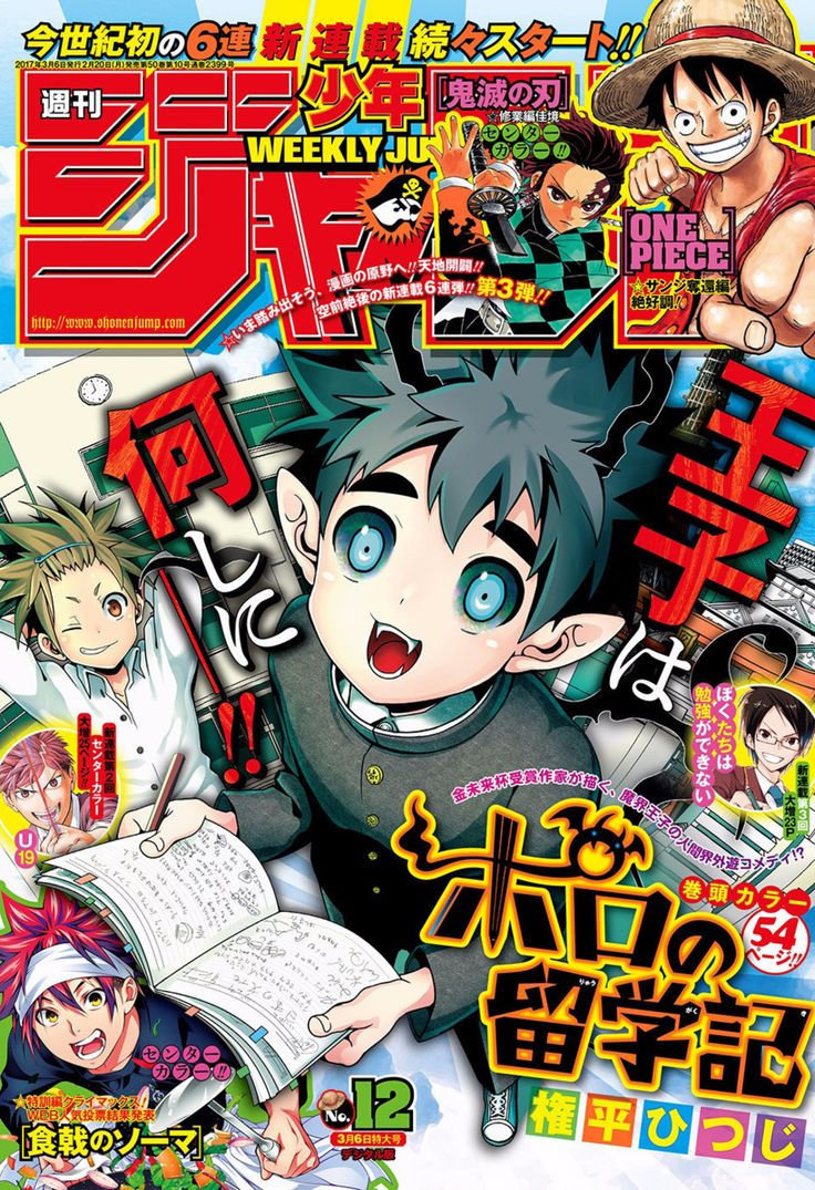 Weekly Shonen Jump 2399 No. 12 March 6, 2017 (Issue