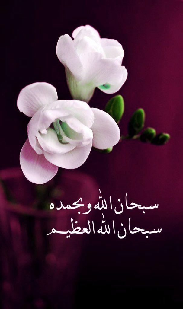 سبحان الله وبحمده سبحان الله العظيم Cute Muslim Couples Islamic Pictures Doa Islam