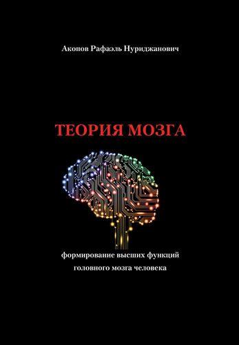 У нас новая книга: Рафаэль Акопов «Теория мозга»   https://www.triumph.ru/news.php?id=121&utm_source=mpi