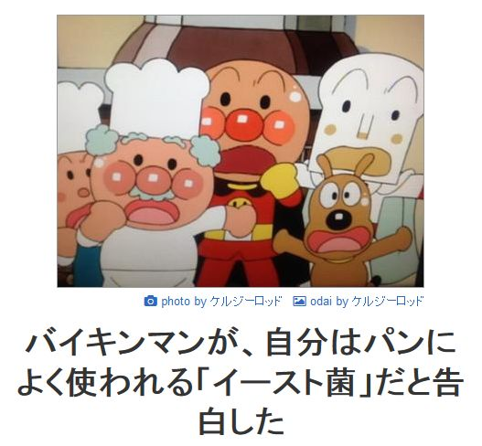 Tumblr: highlandvalley: ボケバイキンマンが自分はパンによく使われるイースト菌だと告白した - ボケてbokete