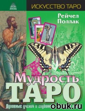 Рейчел Поллак. Мудрость Таро. Духовные учения и глубинные значения карт. Скачать