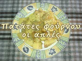 Πατάτες φούρνου οι απλές