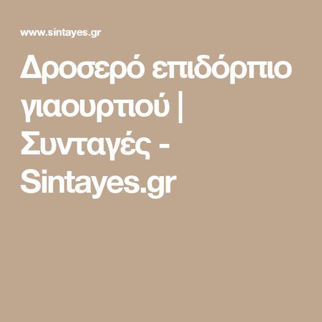 Δροσερό επιδόρπιο γιαουρτιού   Συνταγές - Sintayes.gr