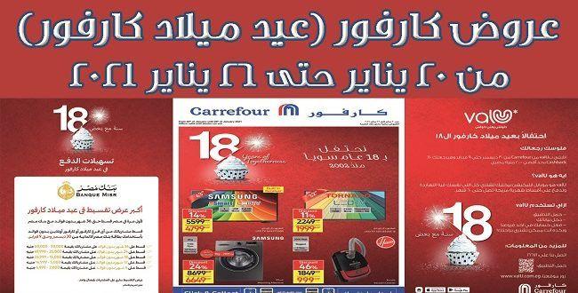 عروض كارفور مصر من 20 يناير حتى 26 يناير 2021 كرنفال عيد ميلاد كارفور In 2021