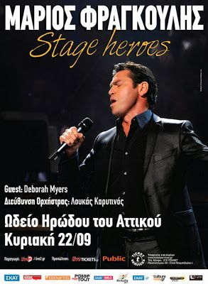 Wonderful Global Greek of the Year 2012, mario Frangoulis : Stage Heroes - My Heroes at the Theatre of Herodes Atticus http://globalgreekworld.blogspot.gr/2013/09/stage-heroes-my-heroes-global-greek-of.html