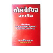 #AllopathicGuide Price.240 http://www.mahamayapublications.com/…/allopatic-guide-book…/ Cont. 98152-61575