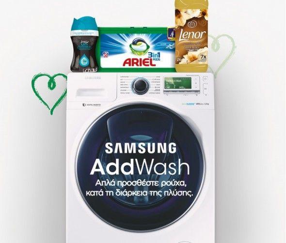 Διαγωνισμός P&G με δώρο 20 πλυντήρια Samsung AddWash