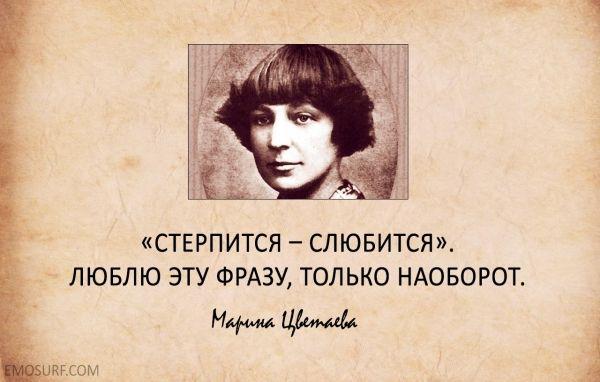 Марина Цветаева и ее лучшие высказывания о любви