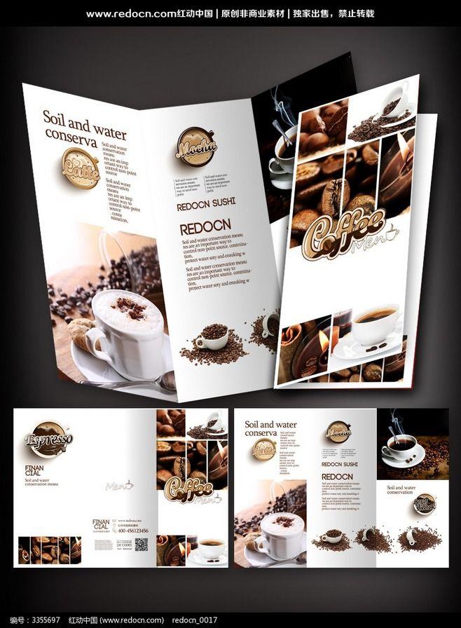 咖啡折页_海报设计/宣传单/广告牌图片素...
