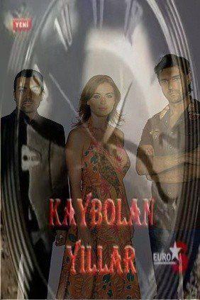 Маленькая госпожа / Kucuk Hanimefendi Все серии (2006) смотреть онлайн турецкий сериал на русском языке