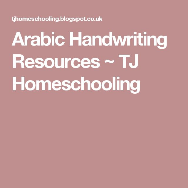 Arabic Handwriting Resources ~ TJ Homeschooling