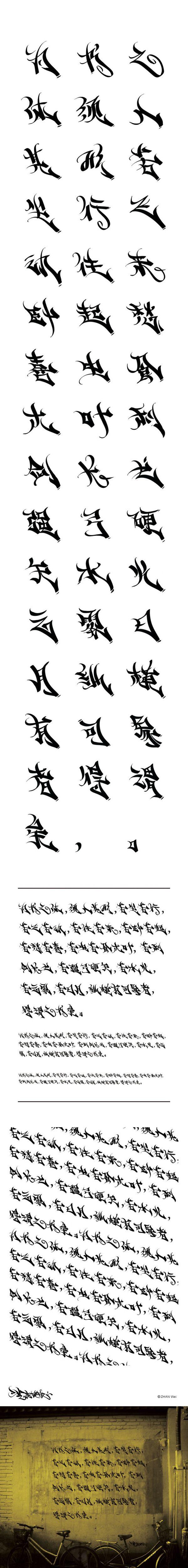 GraffitiC_001 街書  以涂滿全球的街頭書寫風格爲創想點。結體移型變位,疏張個性,特立獨行,搖擺的動力學和勁道的筆觸來構建,展現出漢字煥發活力、舞動的一面。適宜新世代異媒體的應用。
