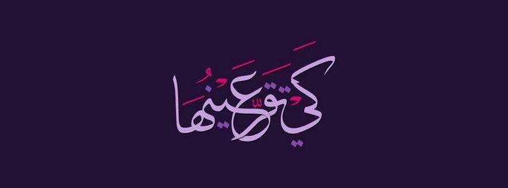 DesertRose,;,كي تقر عينها ,;, on We Heart It,;,