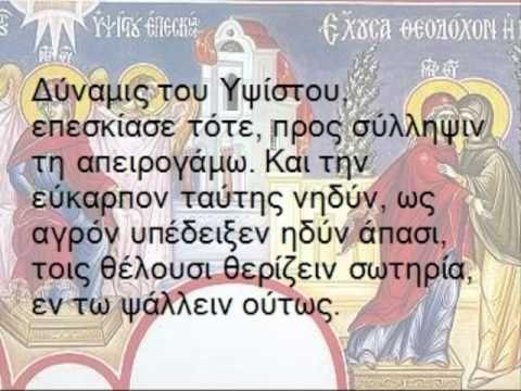 Α' Στάσις Χαιρετισμών της Θεοτόκου - agioritikovima.gr.wmv