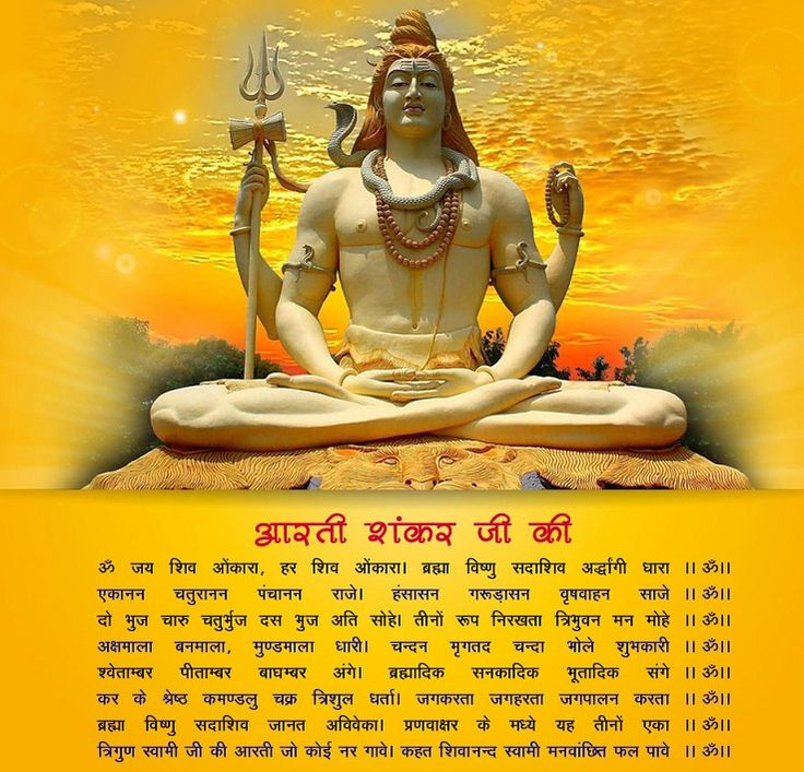 शिवजी की आरती Both English and Hindi  on mahashivratri.org....