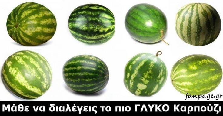 7 πράγματα που πρέπει να προσέξεις για να αγοράσεις το σωστό καρπούζι. Είναι καλοκαίρι, η τέλεια εποχή για να φας..