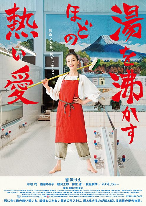 宮沢りえが銭湯で仁王立ち、『湯を沸かすほどの熱い愛』新ビジュアル (CINRA.NET) - Yahoo!ニュース