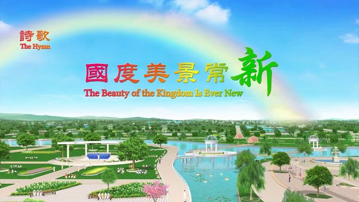 """The Hymn of Life Experience """"The Beauty of the Kingdom Is Ever New"""" 
