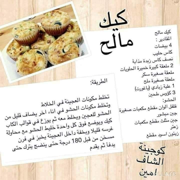 Pin By Noonali On Food And Drink Food Algerian Recipes Food And Drink