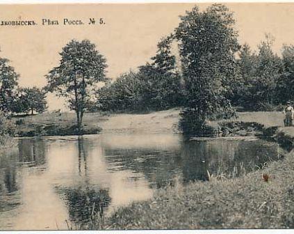 Wołkowysk Rzeka Roś 1915r